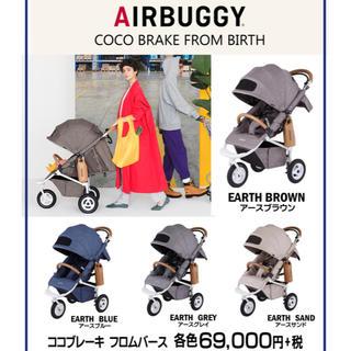 エアバギー(AIRBUGGY)の新品未使用品! エアバギー ココ フロムバース 3輪バギー(ベビーカー/バギー)