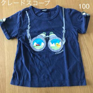 kladskap - クレードスコープ Tシャツ 100 双眼鏡