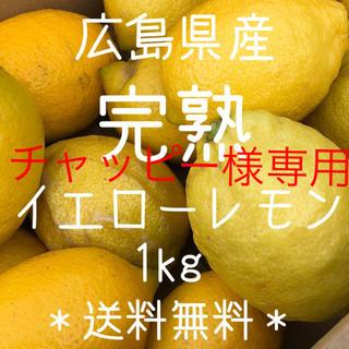 レモン1kg  チャッピー様専用(野菜)