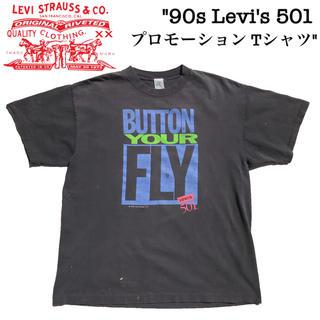 Levi's - 90s リーバイス 501 プロモーション Tシャツ ヴィンテージ