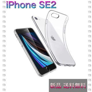 iPhone SE2 TPUケース 新品未使用 送料無料
