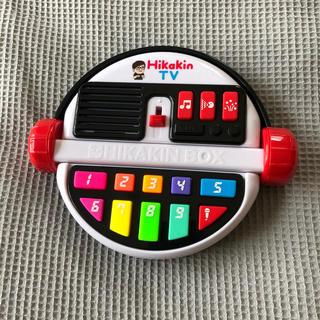 ヒカキン ボックス(楽器のおもちゃ)
