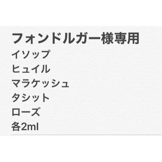 イソップ(Aesop)のフォンドルガー様専用 イソップ 4種×2ml(サンプル/トライアルキット)