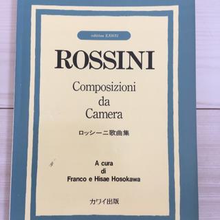 ロッシーニ歌曲集 カワイ出版(クラシック)