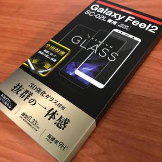 エレコム(ELECOM)のGalaxy Feel2(SC-02L)用ガラス PD-SC02LFLGGRWH(保護フィルム)