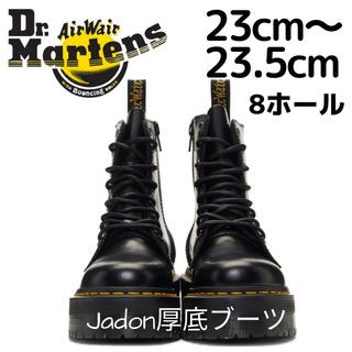 Dr.Martens - ドクターマーチン JADON UK4 厚底ブーツ 23cm〜23.5cm
