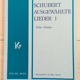 シューベルト歌曲選集1 高声用 教育芸術社(クラシック)