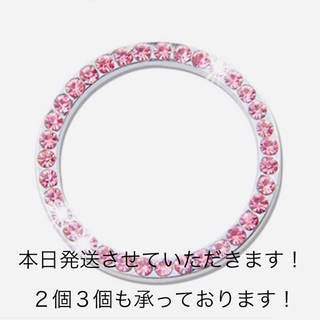 プッシュリング ピンク
