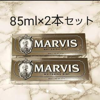 マービス(MARVIS)のマービス ホワイトミント 歯磨き粉 2本セット(歯磨き粉)