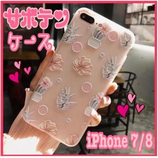 サボテン iPhone7 iPhone8 ケース スマホカバー