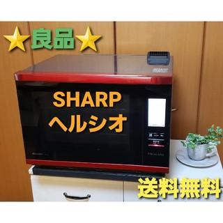 シャープ(SHARP)のシャープ ウォーター オーブン ヘルシオ AX-PX1-R(電子レンジ)