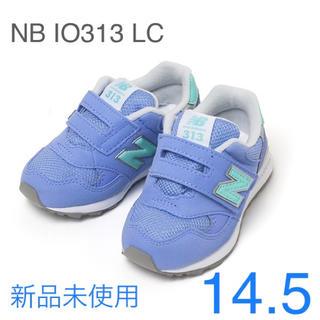 New Balance - ニューバランス キッズスニーカー IO313 LC 14.5cm