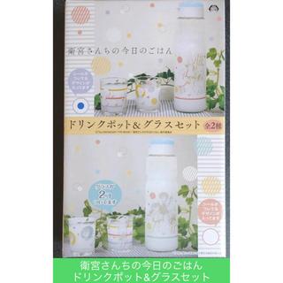 衛宮さんちの今日のごはん ドリンクポット&グラスセット 【新品】(グラス/カップ)