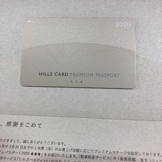 2020年ヒルズカードプレミアムパスポート三星★★★(その他)