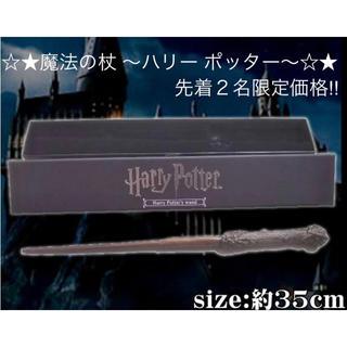 ハリー・ポッター 魔法の杖 〜ハリー ポッター〜【新品】(小道具)