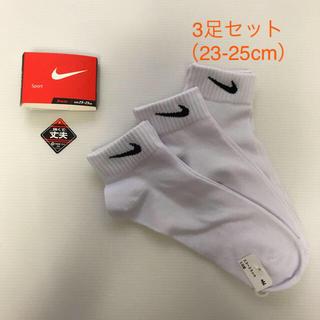 ナイキ(NIKE)の新品☆ NIKE ナイキ ソックス 靴下 3足組(23-25cm)(靴下/タイツ)