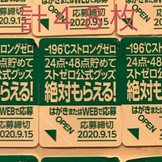 サントリー(サントリー)のサントリー -196℃ストロングゼロ 絶対もらえる! 応募シール48枚(その他)