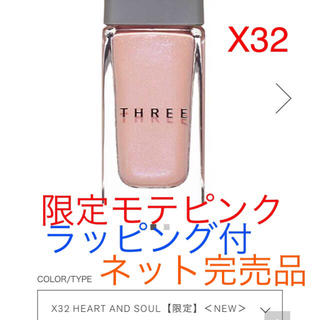 THREE - 激レア限定即完売ネイルTHREE X32 HEART AND SOUL
