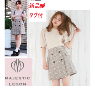 MAJESTIC LEGON - 新品MAJESTICチェック柄フラップスカート