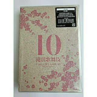 滝沢歌舞伎10th Anniversary(日本盤) DVD