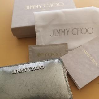 ジミーチュウ(JIMMY CHOO)のジミーチュウ ミニ財布(財布)