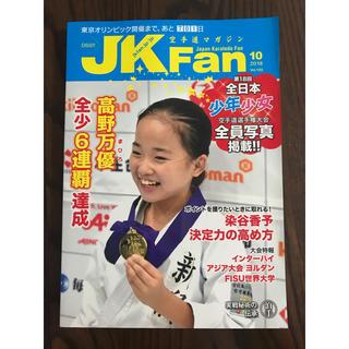 JK Fan  2018年  10月号  空手雑誌(趣味/スポーツ)