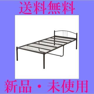 【災害対策】山善 パイプ ベッド シングル シンプル(防災関連グッズ)