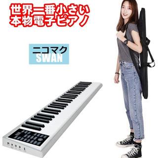 ニコマク 電子ピアノ 携帯型 SWAN 61鍵 2020年バージョン 軽量小型 (電子ピアノ)