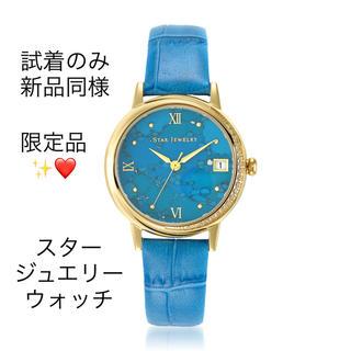 STAR JEWELRY - スタージュエリー 腕時計 ウォッチ STONE FACE WATCH 限定