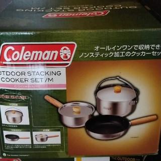 コールマン(Coleman)のアウトドアスタッキングクッカーセットM(調理器具)