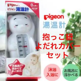 ピジョン(Pigeon)のPigeon ピジョン 入浴湯温計and抱っこ紐よだれカバー(その他)