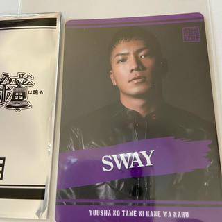 SWAY 野替愁平 カード