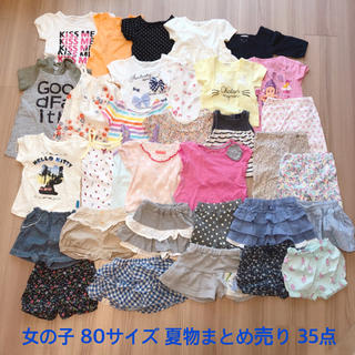 女の子 80サイズ 夏物まとめ売り 35点(Tシャツ)