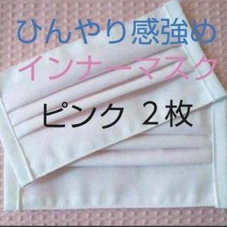 ライトピンク ひんやりインナーマスク 2枚(その他)