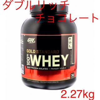 【期間限定】ゴールドスタンダード プロテイン ダブルリッチチョコ 2.27kg (プロテイン)