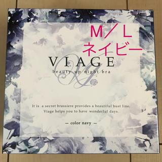 Viage ヴィアージュ  ナイトブラ  M/L ネイビー