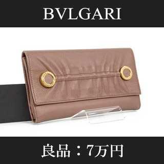 ブルガリ(BVLGARI)の【全額返金保証・送料無料・良品】ブルガリ・三つ折り財布(C087)(財布)