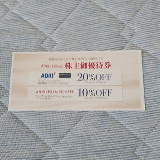 アオキ(AOKI)のAOKI 20%割引 株主優待券(ショッピング)