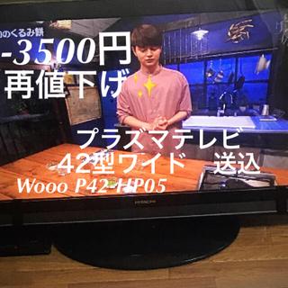 日立 - プラズマテレビ 42型 ワイド HDDレコーダー 内蔵 送込⭐️1000円値下げ