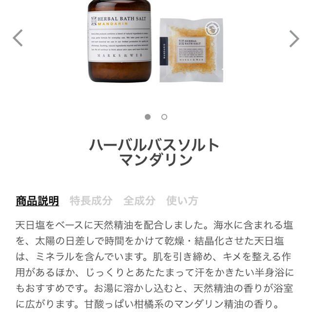MARKS&WEB(マークスアンドウェブ)のギフト3点セット(ウッドヘアブラシ、ハーバルオイル、バスソルト) コスメ/美容のボディケア(入浴剤/バスソルト)の商品写真