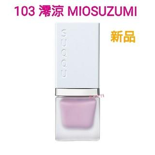 SUQQU - 新品♡SUQQU スック シマーリクイドブラッシュ 103 澪涼