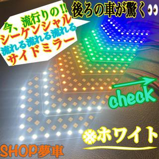 シーケンシャル‼️ 流れるウインカー サイドミラー LED 矢印 ホワイト✨