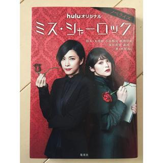 シュウエイシャ(集英社)のミス・シャーロック   木原あこ(文学/小説)