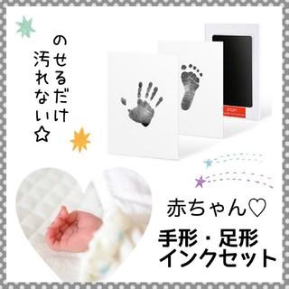 記念 手形 インク スタンプ 汚れない 台紙セット ブラック 黒 出産祝(手形/足形)