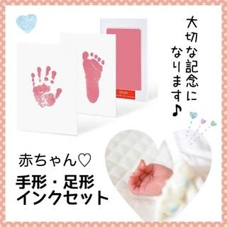記念 手形 インク スタンプ 汚れない 台紙セット ピンク 出産祝(手形/足形)