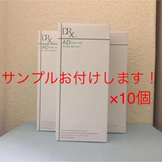 DRX ディーアールエックス ADパーフェクトバリア ボディミルク サンプル付き(ボディローション/ミルク)