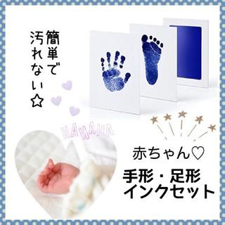 記念 手形 インク スタンプ 汚れない 台紙セット ブルー 青 出産祝(手形/足形)