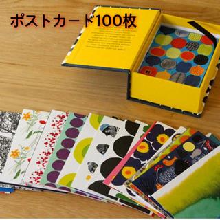 marimekko - マリメッコ ポストカード100枚