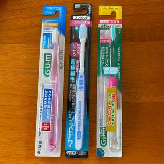 サンスター(SUNSTAR)の歯ブラシ3本セット(歯ブラシ/デンタルフロス)