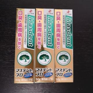 マスデントプロ50グラム 3個セット(歯磨き粉)
